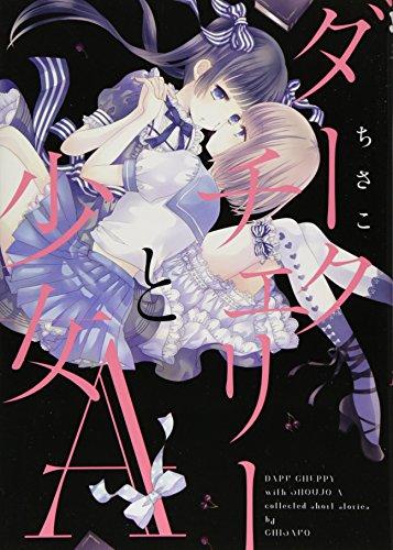 ダークチェリーと少女A (IDコミックス 百合姫コミックス)の詳細を見る