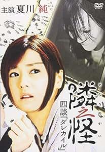 隣之怪 四談 ダレカイル [DVD]