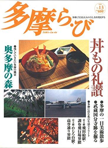 多摩ら・び (No.13)