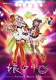 「マクロスF」MUSIC CLIP集 娘(にゃん)クリ [DVD] 画像
