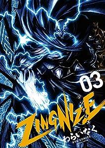 ZINGNIZE(3)【特典ペーパー付き】 (RYU COMICS)