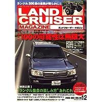 LANDCRUISER MAGAZINE (ランドクルーザー マガジン) 2006年 12月号 [雑誌]