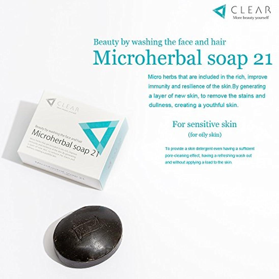 じゃない高齢者肘「マイクロハーブ石鹸21?敏感肌用」(敏感肌にやさしくすっきり肌と頭皮ケア)94g/個