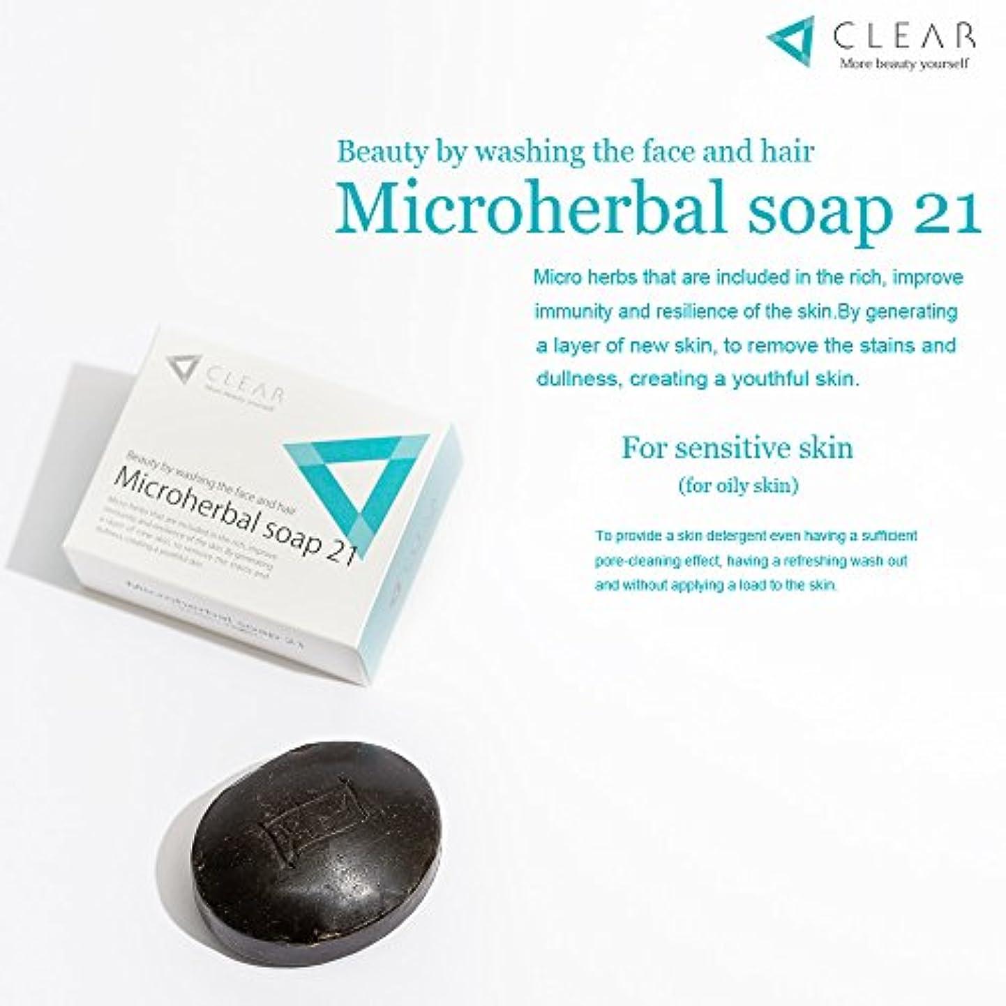 カポック統合する取り替える「マイクロハーブ石鹸21?敏感肌用」(敏感肌にやさしくすっきり肌と頭皮ケア)94g/個