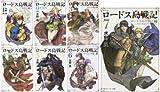 新装版 ロードス島戦記 文庫 1-7巻セット (角川スニーカー文庫)