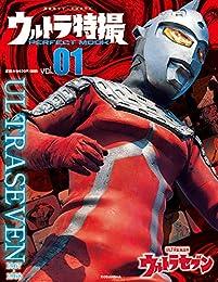 ウルトラ特撮PERFECT MOOK vol.1 ウルトラセブン