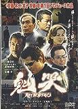 鬼哭 kikoku [DVD]