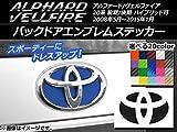 AP バックドアエンブレムステッカー カーボン調 トヨタ アルファード/ヴェルファイア 20系 前期/後期 ゴールド AP-CF740-GD