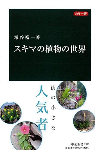 カラー版 - スキマの植物の世界