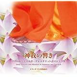 神我の響き ~ 日々の祈りと日本語、サンスクリット語マントラ集 (ガーヤトリー マントラ他)  第三版