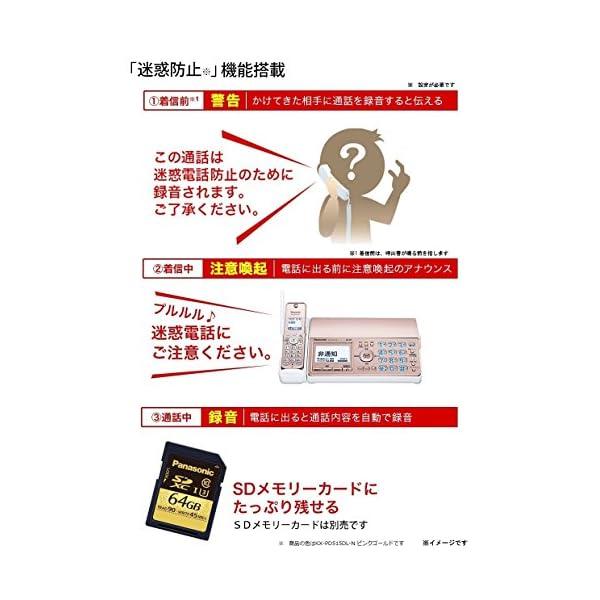 パナソニック デジタルコードレスFAX 子機2...の紹介画像5