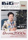 """ゼロから年商2000億!~米フォーチュン誌に10年連続で選ばれた""""世界最強の女性経営者のヤドカリ経営とは?[DVD]"""