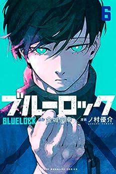 [金城宗幸]のブルーロック(6) (週刊少年マガジンコミックス)