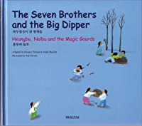 Seven Brothers and the Big Dipper: Korean Folktales for Children (Korean Folk Tales for Children)
