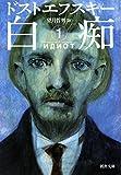 白痴1 (河出文庫)