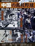 中国の高校野球―岡山、広島、鳥取、島根、山口 (B・B MOOK 972)