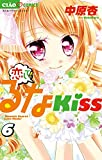 恋して!るなKISS(6) (ちゃおコミックス)