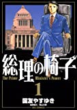 総理の椅子(1) (ビッグコミックス)