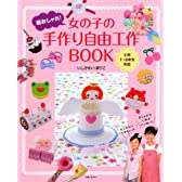 女の子の手作り自由工作BOOK―超おしゃれ!