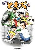 団地ともお(31) (ビッグコミックス)