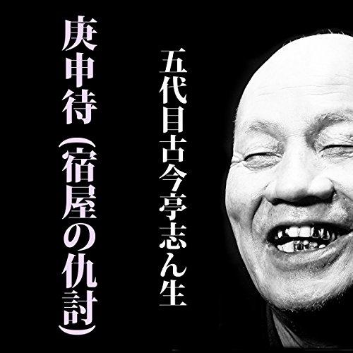 庚申待 (宿屋の仇討) (@S32.3.3 ) | 五代目 古今亭志ん生