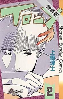 TO-Y(2)【期間限定 無料お試し版】 (少年サンデーコミックス)