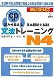耳から覚える日本語能力試験文法トレーニングN4