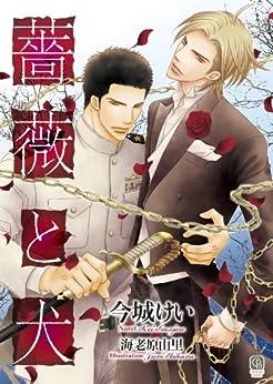 [今城 けい]の薔薇と犬 特別版 (シャレード文庫)