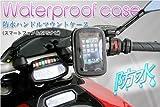 【BIGROW】ハンドルマウント防水スマートフォン ケース(スマホをナビに!)ツーリングの必需品!予備バッテリーなども入る大容量タイプ。YAMAHA XVS1300 Royal Ster Venture
