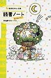 読書ノート colorful (集英社みらい文庫)