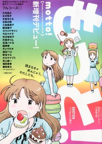 イブ Special夏号~もっと!~ 2012年 07月号 [雑誌]の詳細を見る
