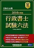 行政書士 試験六法 2016年度