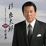 杉良太郎 2016年全曲集