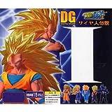 ガシャポン デジタルグレード(DG)シリーズ ドラゴンボール改 サイヤ人伝説 シークレット入り全5種フルセット