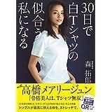 30日で白Tシャツの似合う私になる (美人開花シリーズ)
