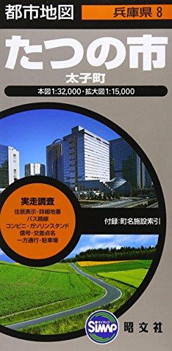 都市地図 兵庫県 たつの市 太子町 (地図 | マップル)