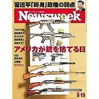 週刊ニューズウィーク日本版 「特集:アメリカが銃を捨てる日」〈2018年3月13日号〉 [雑誌]