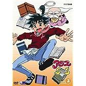 アリスSOS 第2巻 [DVD]