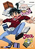 アリスSOS 第2巻[DVD]