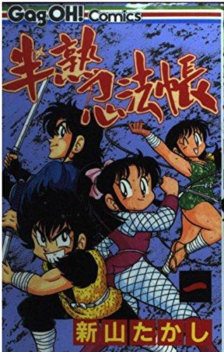 半熟忍法帳 1 (ギャグ王コミックス)の詳細を見る