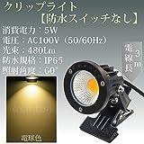 【電球色】LEDクリップライト 防雨・防水型 5W (40W相当) スイッチなし コード長3m LED クリップライト 防雨型クリップライト LEDライト 電気スタンド デスクスタンド アームライト