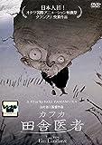 カフカ 田舎医者のアニメ画像