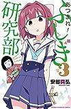 あつまれ!ふしぎ研究部(3): 少年チャンピオン・コミックス