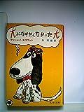 犬になりたくなかった犬 (文春文庫 148-1) 画像