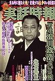 実話時報 2008年 07月号 [雑誌]