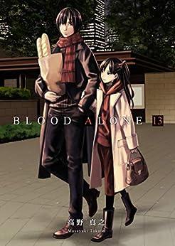 [高野真之]のBLOOD ALONE 13
