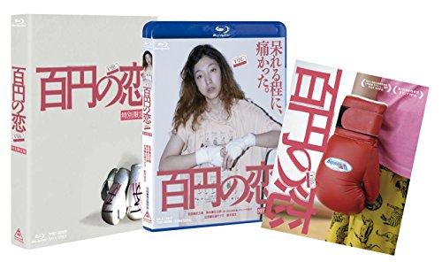 百円の恋 特別限定版 [Blu-ray]