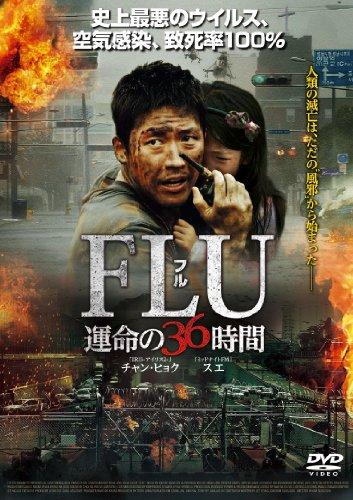 FLU 運命の36時間 [DVD]の詳細を見る