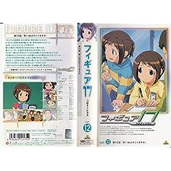 フィギュア17 つばさ&ヒカル(12) [VHS]