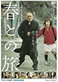 春との旅 [DVD]